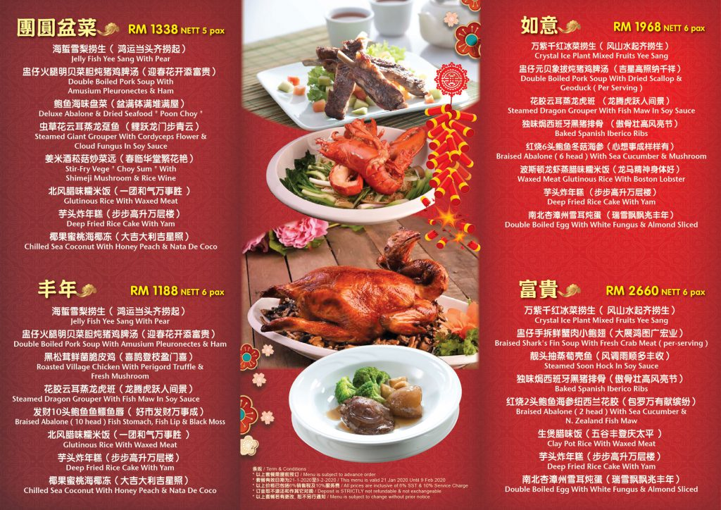 Rest Extra Super Tanker-CNY Menu (2020)-02