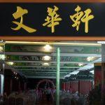 Chinese Restaurant in KL